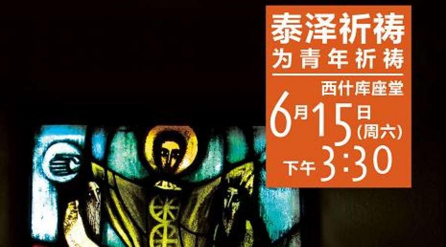 北京:北京泰泽祈祷通知丨6月15日15:30 为青年祈祷