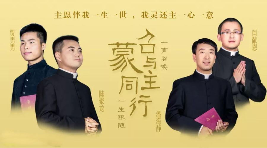 北京教区2019晋铎通知