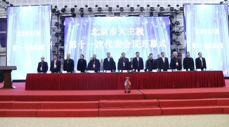 北京市天主教召开第十一次代表会议