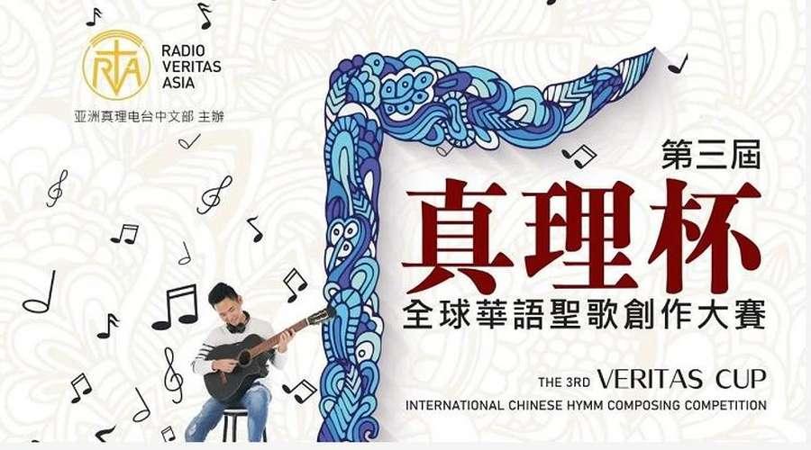 真理杯|全球华语圣歌创作大赛说明