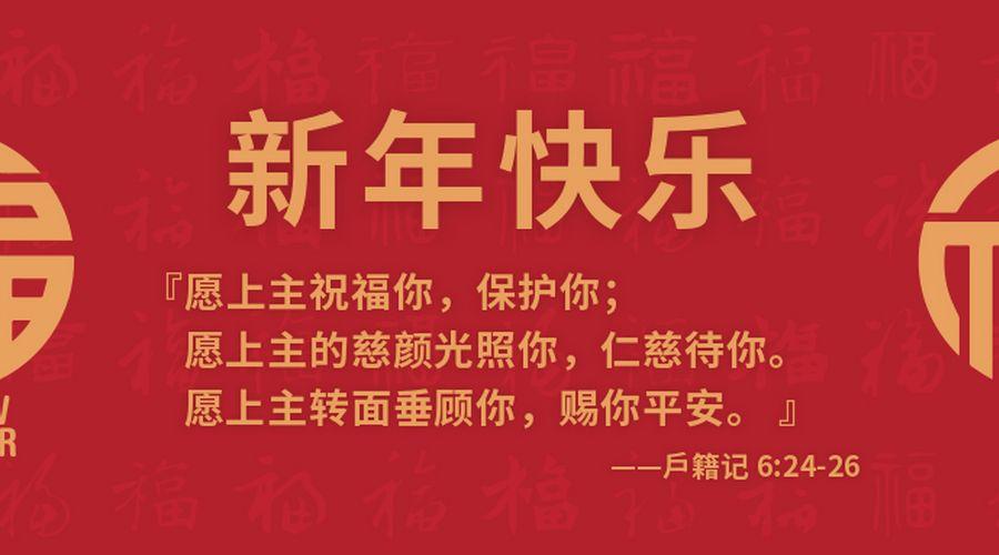 堂区通知 | 2020年农历新年(春节)弥撒时间安排