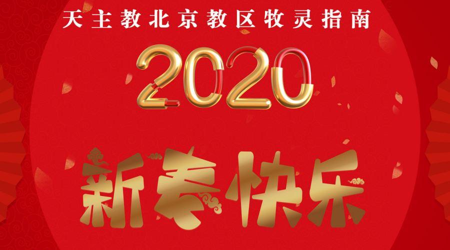 天主教北京教区牧灵指南