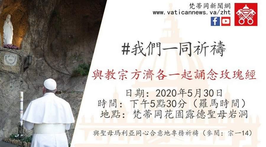 与教宗一同诵念《玫瑰经》,梵蒂冈直播中文解说