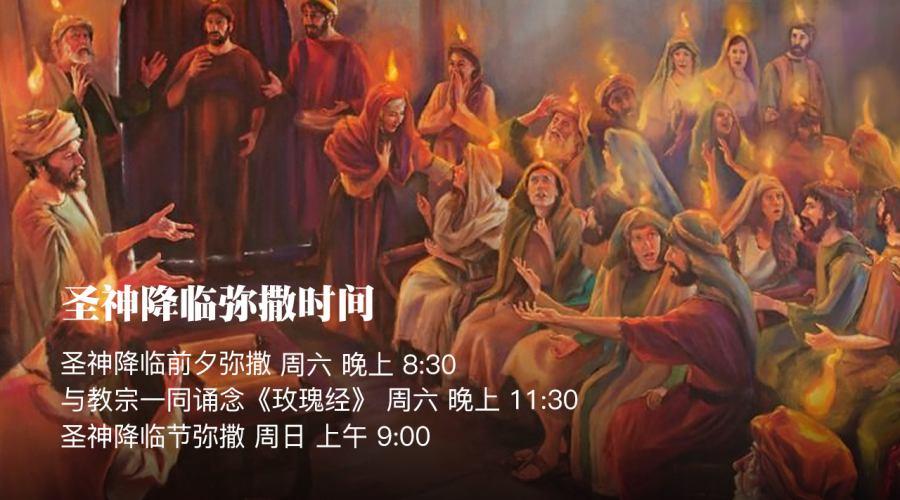 圣神降临节弥撒礼仪安排