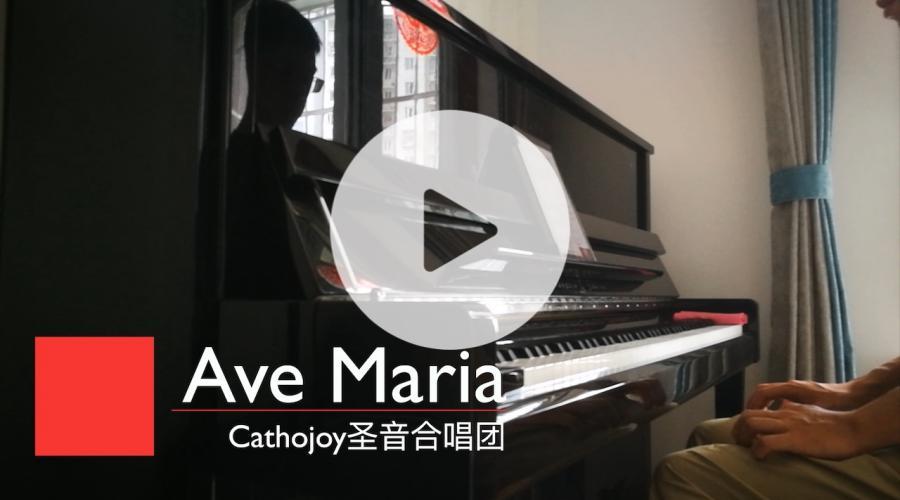 Cathojoy云合唱《Ave Maria》Glorious