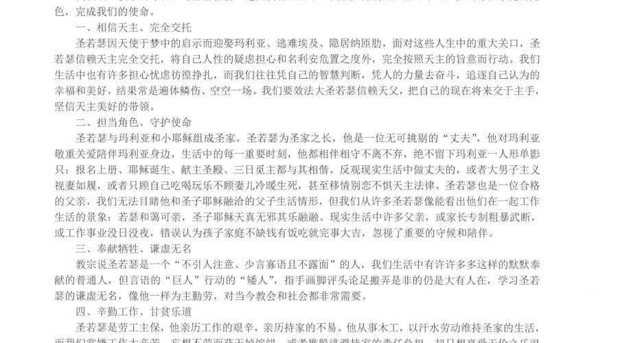 邯郸教区关于大圣若瑟年的牧函