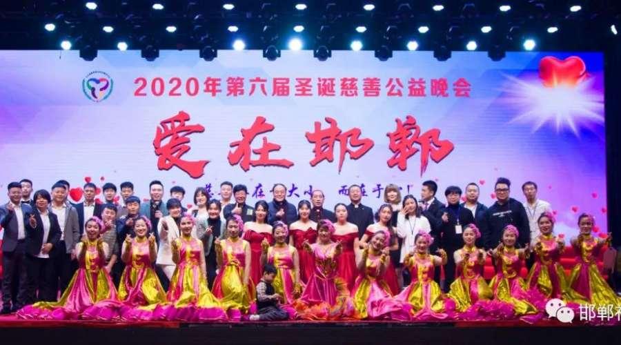"""邯郸教区第六届""""爱在邯郸""""圣诞慈善公益晚会圆满闭幕"""