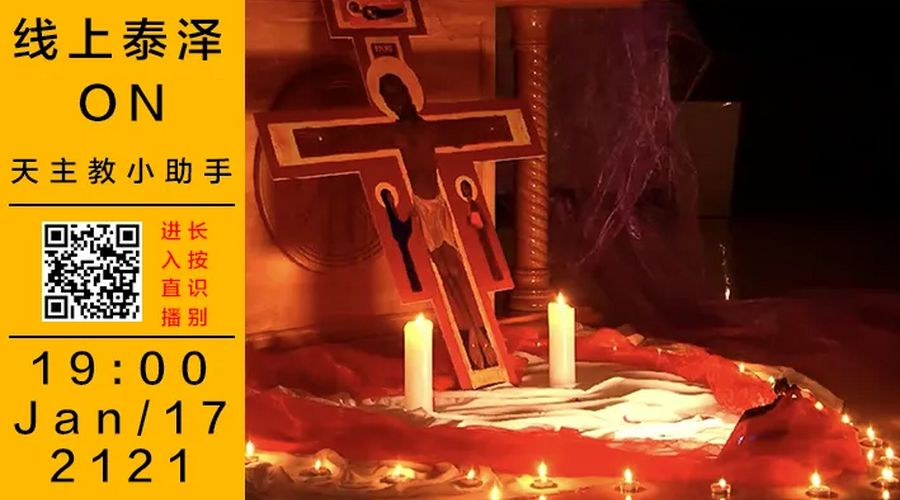 在主内为疫情祈祷(1月17日)线上泰泽预告