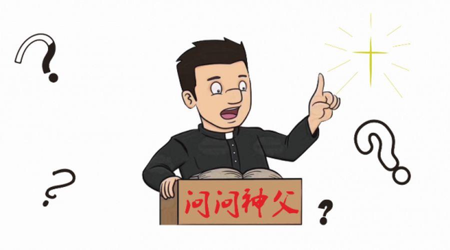 问问神父|神父,教友能买彩票吗?