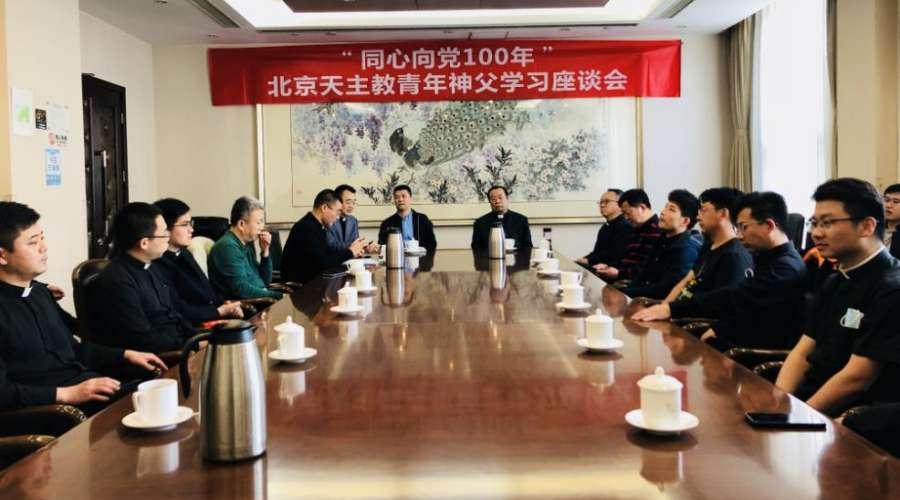"""北京市天主教举办以""""同心向党一百年""""为主题的青年神父学习座谈会"""