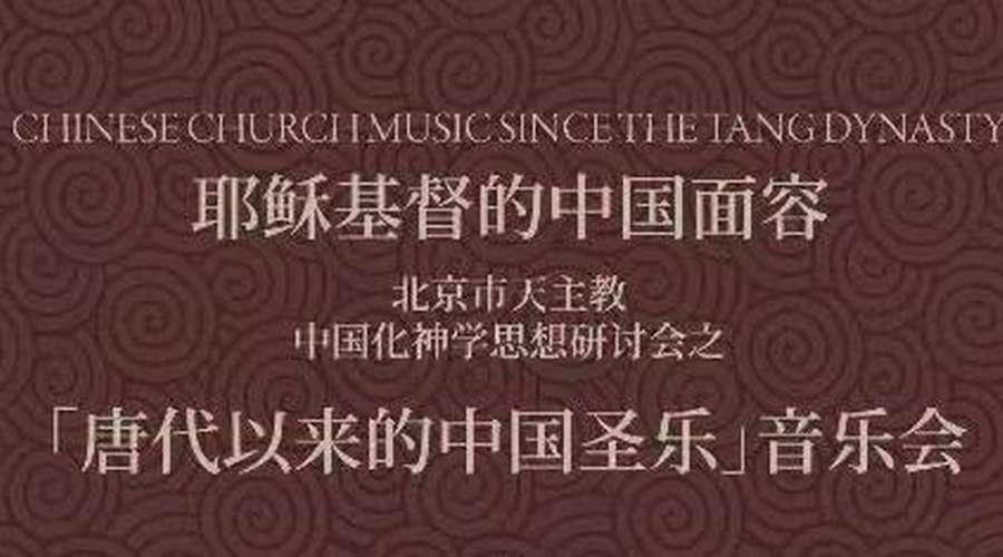 直播音乐会 | 耶稣的中国面容