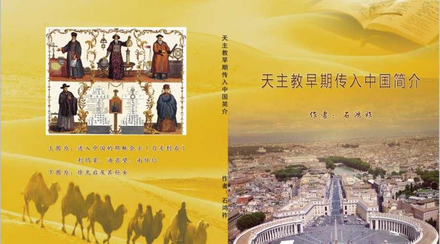 天主教早期传入中国简介23